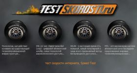 Russian Speed Test